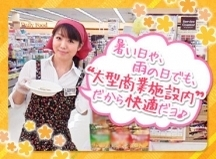 小城市の試飲・試食販売の短期アルバイト【日払い】の写真