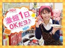 福井市の試飲・試食販売の短期アルバイト【高校生歓迎】の写真