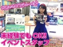多摩市,聖蹟桜ケ丘駅のAV・PC・家電PR・キャンペーンの短期アルバイト【WワークOK】の写真