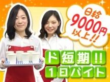 三島市,三島田町駅の試飲・試食販売の短期アルバイト【日払い】の写真