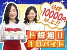 八幡平市,平館駅の試飲・試食販売の短期アルバイト【日払い】の写真
