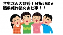 福岡市,天神駅の発送・仕分け・梱包の短期アルバイト【日払い】の写真