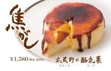 志木市のパン・スイーツスタッフの短期アルバイト【主婦・主夫歓迎】の写真
