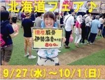 渋谷区,原宿駅のイベント運営スタッフの短期アルバイト【WワークOK】の写真