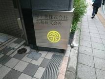 川崎市,あざみ野駅のその他土木建築関連職の短期アルバイト【WワークOK】の写真