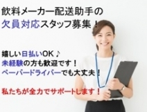 川崎市,武蔵小杉駅のデリバリー・配送補助の短期アルバイト【WワークOK】の写真