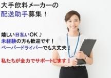 さいたま市,浦和駅のデリバリー・配送補助の短期アルバイト【日払い】の写真