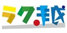 西宮市,香櫨園駅の引越しスタッフの短期アルバイト【日払い】の写真