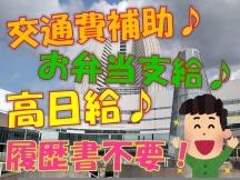 横浜市,みなとみらい駅のイベント運営スタッフの短期アルバイト【WワークOK】の写真