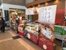 町田市,町田駅のパン・スイーツスタッフの短期アルバイト【WワークOK】の写真