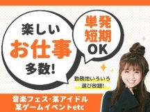 大阪市,中ふ頭駅の会場整理・誘導の短期アルバイト【日払い】の写真