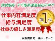 横浜市,希望ケ丘駅の試飲・試食販売の短期アルバイト【日払い】の写真