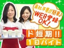 相模原市,橋本(神奈川県)駅の試飲・試食販売の短期アルバイト【日払い】の写真