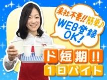 福山市の試飲・試食販売の短期アルバイト【日払い】の写真