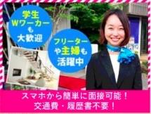 市川市,下総中山駅の受付スタッフの短期アルバイト【WワークOK】の写真