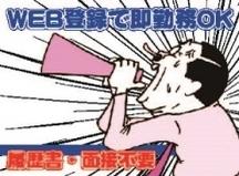 名古屋市,日比野(名古屋市営)駅の会場設営・撤去の短期アルバイト【WワークOK】の写真