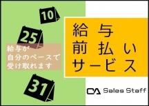 名古屋市,栄(愛知県)駅のセール補助・販促スタッフの短期アルバイト【日払い】の写真