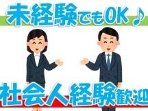 江東区,国際展示場正門駅のイベント運営スタッフの短期アルバイト【WワークOK】の写真