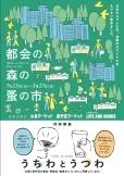 川崎市,武蔵小杉駅のイベントグッズ販売の短期アルバイト【WワークOK】の写真