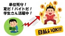 大阪市,天王寺駅の事務所移転の短期アルバイト【日払い】の写真