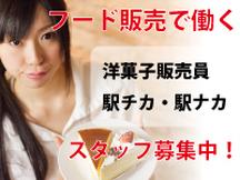 豊島区,池袋駅のパン・スイーツスタッフの短期アルバイト【WワークOK】の写真