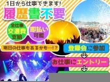 旭市,旭(千葉県)駅のイベント運営スタッフの短期アルバイト【日払い】の写真