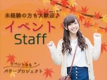 千葉市,海浜幕張駅の会場整理・誘導の短期アルバイト【日払い】の写真