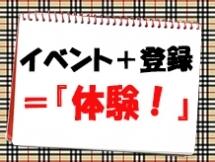 千代田区,秋葉原駅のイベント運営スタッフの短期アルバイト【WワークOK】の写真