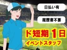 神戸市,御崎公園駅の会場整理・誘導の短期アルバイト【WワークOK】の写真