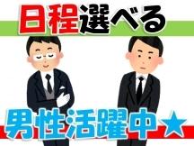 渋谷区,渋谷駅のイベント運営スタッフの短期アルバイト【WワークOK】の写真