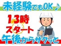 台東区のイベント運営スタッフの短期アルバイト【WワークOK】の写真