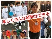 大阪市,中ふ頭駅の受付スタッフの短期アルバイト【WワークOK】の写真