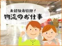 名古屋市の倉庫管理・入出荷業務の短期アルバイト【日払い】の写真