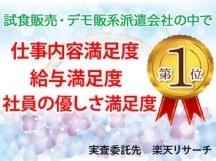墨田区,錦糸町駅の試飲・試食販売の短期アルバイト【日払い】の写真
