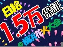 横浜市,日本大通り駅のイベント運営スタッフの短期アルバイト【WワークOK】の写真