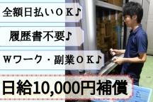 世田谷区,明大前駅のデリバリー・配送補助の短期アルバイト【日払い】の写真