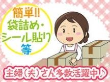 伊奈町,内宿駅の倉庫内軽作業職の短期アルバイト【日払い】の写真