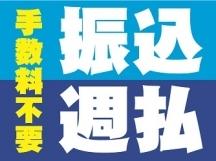和歌山市,和歌山駅の会場設営・撤去の短期アルバイト【高校生歓迎】の写真