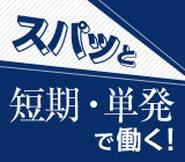 伊勢崎市の食品製造スタッフの短期アルバイト【高校生歓迎】の写真