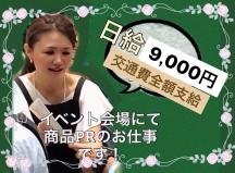 横浜市,みなとみらい駅のイベント運営スタッフの短期アルバイト【日払い】の写真