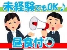 中央区,日本橋(東京都)駅のイベント運営スタッフの短期アルバイト【WワークOK】の写真