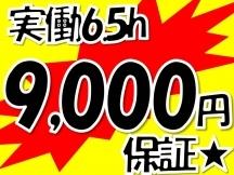 千代田区,東京駅のイベント運営スタッフの短期アルバイト【WワークOK】の写真