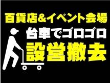 神戸市,市民広場駅の会場設営・撤去の短期アルバイト【高校生歓迎】の写真