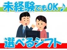 清瀬市の一般事務の短期アルバイト【WワークOK】の写真
