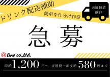 大田区,平和島駅のドライバー助手・横乗の短期アルバイト【日払い】の写真
