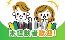 那珂川市,博多南駅の棚卸・棚卸補助の短期アルバイト【WワークOK】の写真