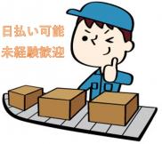 厚木市のその他倉庫内・軽作業系の短期アルバイト【日払い】の写真