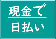 川崎市の倉庫内軽作業職の短期アルバイト【日払い】の写真